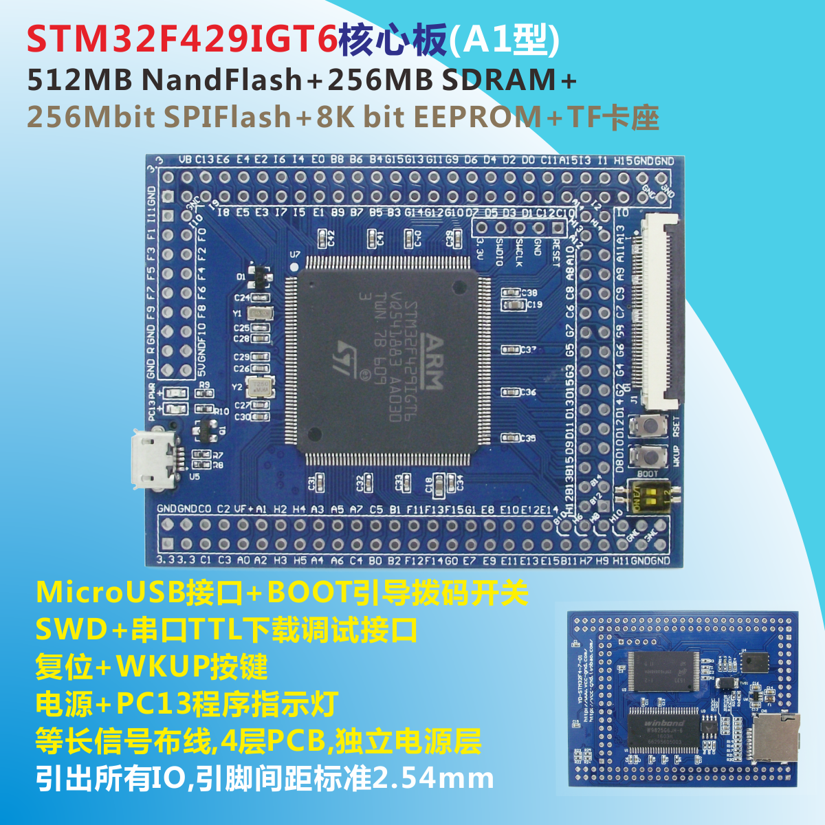 1098a4c0136 STM32F429IGT6 Core Board +NandFlash+SDRAM+SPIFlash+EEPROM (type A1)