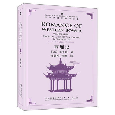 Classical Chinese Poetry And Prose - Romance Of Western Bower By Wang Shipu Chinese And English Bilingual Book