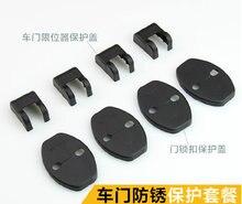 Защитная крышка для автомобильной двери и замка skoda octavia
