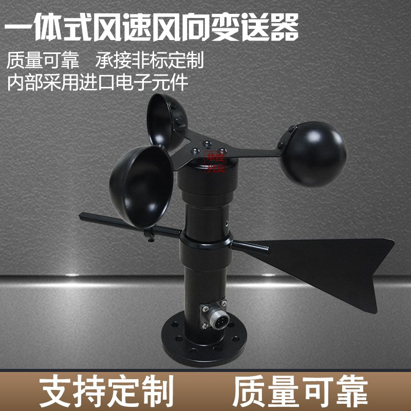 HS-FSX03  4-20MA Integrated Wind Speed And Direction Sensor Transmitter, Wind Speed Sensor, Wind Direction Anemometer