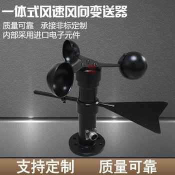 HS-FSX03  4-20MA integrated wind speed and direction sensor transmitter, wind speed sensor, wind direction anemometer ultrasonic anemometer ultrasonic wind speed sensor nu200e12tr 1