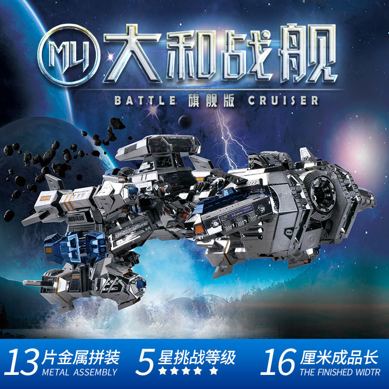 3D Metal Puzzles Model For Adult Kids Battle Cruiser Battleship Assembled Learning Educational Toys Collection Christmas Gifts