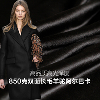 18 Autumn&Winter New Double Side black alpaca long wool Fabric For Women Coat 150cm wide Fashion cloth For DIY Sewing SALE HOT