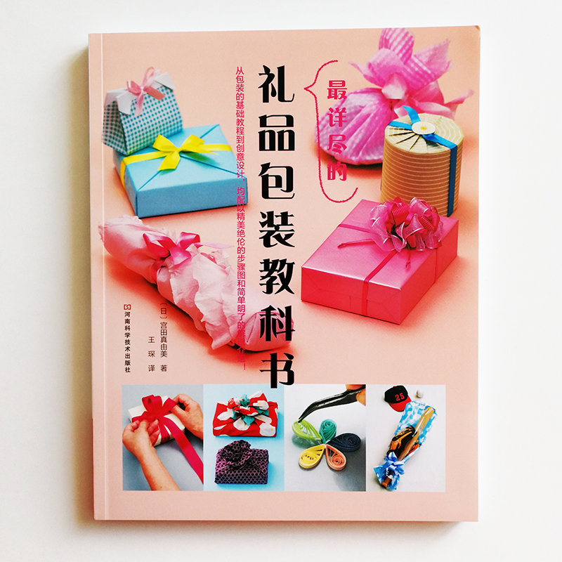 Gift Wrapping Ideas Textbook From Japan Gift Packing Course Book Chinese Version DIY Supplies Gift Wrapping Ideas Textbook From Japan Gift Packing Course Book Chinese Version DIY Supplies