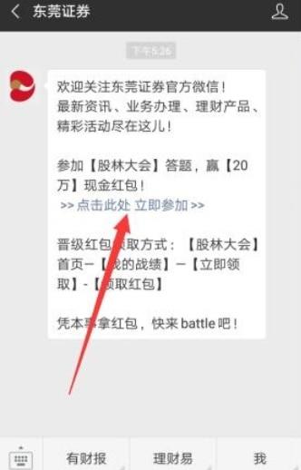 羊毛党之家 东莞证券:微信答题领1.08~9.08元微信红包,秒推  https://yangmaodang.org