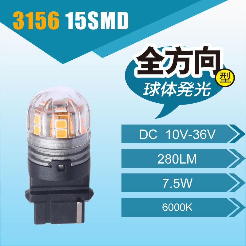 3156 Automobile Trucks LED Front Rear Turn Signal Super Bright 3000K Yellow Lights DC 10V 36V LED Lamp Wholesale