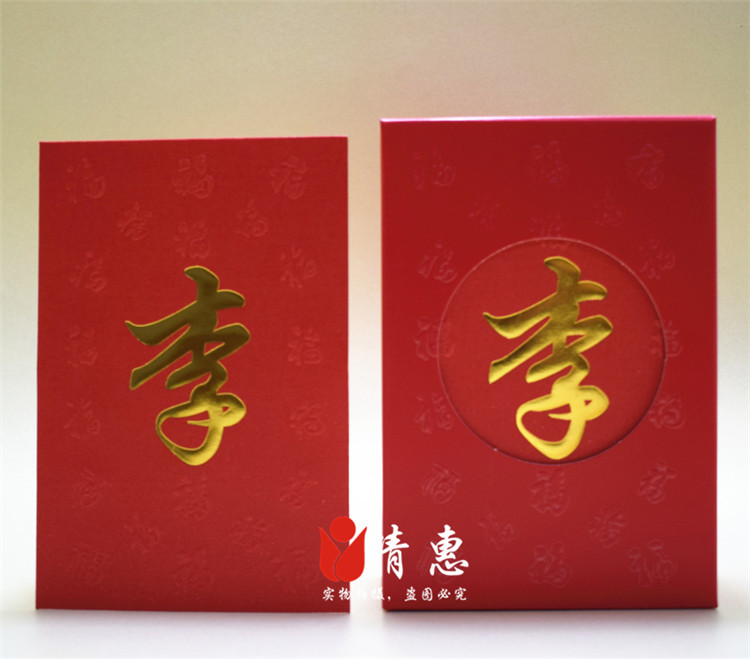 Купить с кэшбэком Free Shipping 50pcs/lot small size red packet HongKong surname wedding envelopes customized Chinese word personalize family name