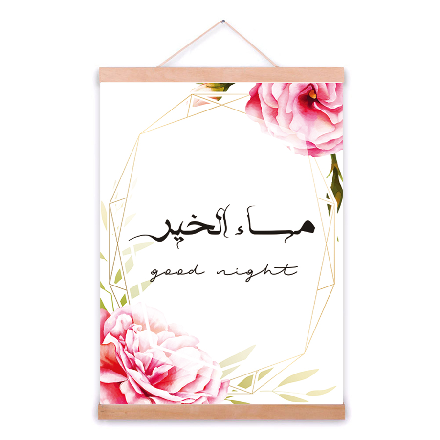 2019 Muslim Wall Painting Arabic Calligraphy Islamic Wall Art Canvas Printed Poster Nordic Watercolor Flowers Art Home Decor From Caley