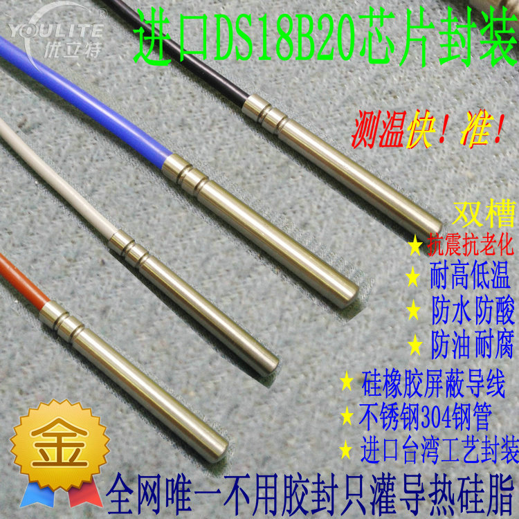 цены High temperature DS18B20 temperature sensor probe water temperature sensor digital DS18B20 waterproof type