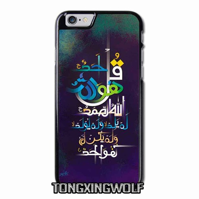 Muslim Surah Ikhlas Islamic  Cover Case for IPhone 4 4s 5c 5 5s se 6 6s 7 plus