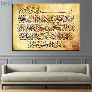 Image 2 - SPLSPL 1 Panel Islamic Calligraphy Modular Pictures Unframed Wall Art Print Painting For Living Room Canvas Home Decor Poster