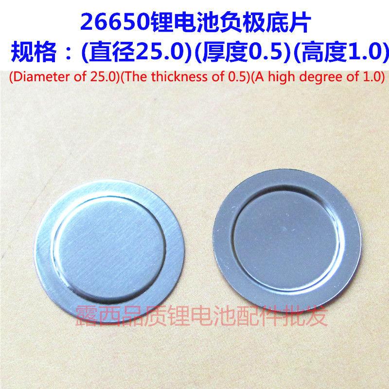 Купить с кэшбэком 50pcs/lot 26650 lithium battery cathode spot welding cap negative 26650 lithium battery negative plate negative plate
