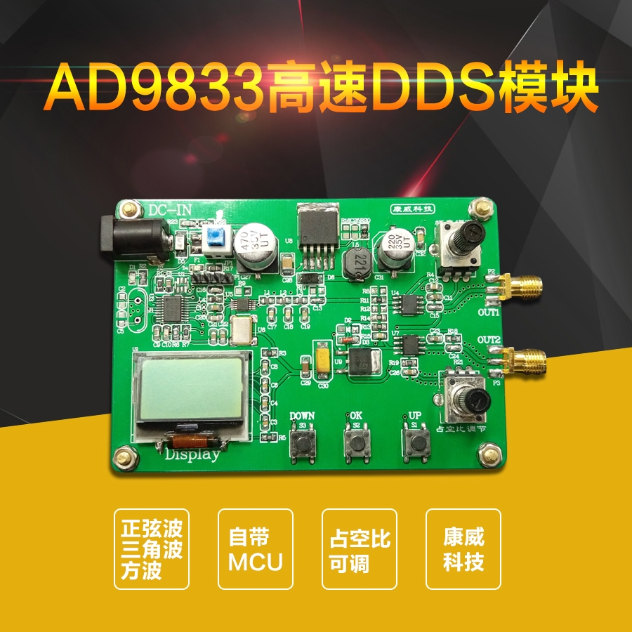 AD9833 High Speed DDS Module with Single Chip Microcomputer Gain Adjustable High Speed Square Wave Duty Ratio AdjustableAD9833 High Speed DDS Module with Single Chip Microcomputer Gain Adjustable High Speed Square Wave Duty Ratio Adjustable