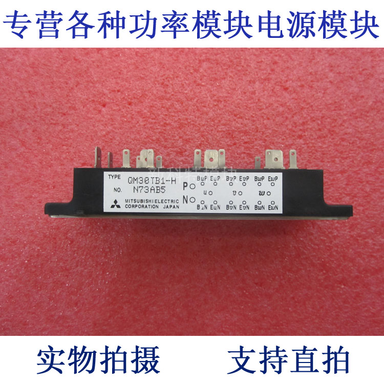 QM30TB1-H 30A500V 6-element Darlington frequency conversion speed control module 6d50a 120elx 50a1200v 6 element darlington with brake unit module
