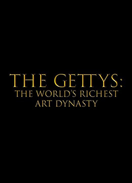 《盖蒂家族:世界最富艺术豪门》2018年英国纪录片电影在线观看