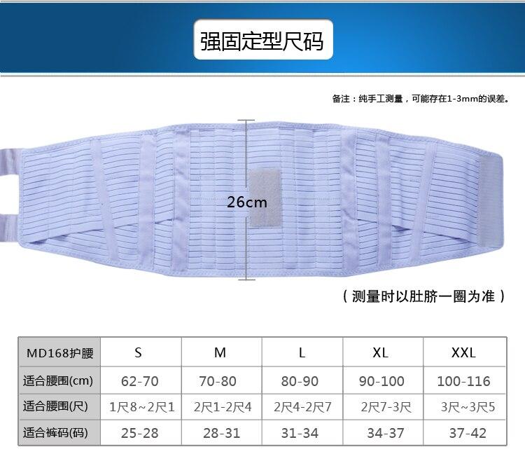 Cinturón de protección de hernia de disco Lumbar con cinturón deportivo de cintura ajustable de acero S/M/L/XL /XXL-in Abrazaderas y soportes from Belleza y salud    2