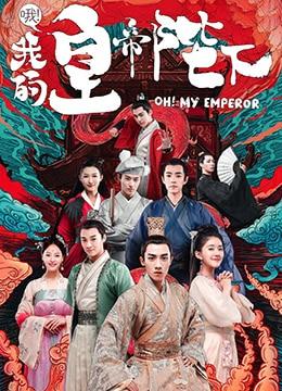 《哦!我的皇帝陛下》2018年中国大陆古装电视剧在线观看