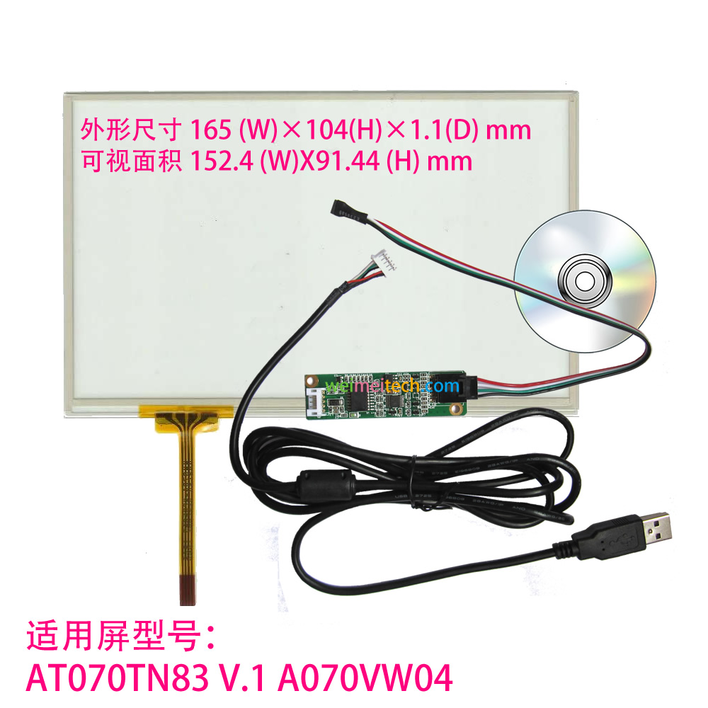 7 Inch Touch Screen Driver Kit for A070TN3 V.1 A070VW04 V0