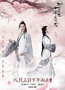 《三生三世十里桃花》2017年中国大陆爱情,奇幻电影在线观看
