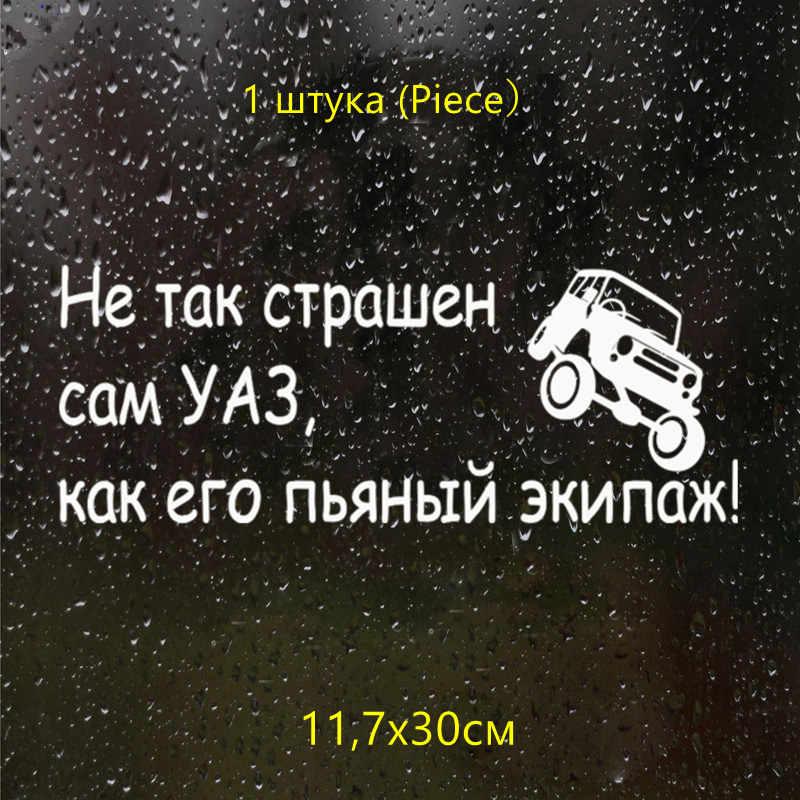 CS-125 #11.7*30cm 20*51cm pas si terrible UAZ, que son équipage ivre drôle autocollant de voiture et décalcomanie argent/noir vinyle auto autocollants