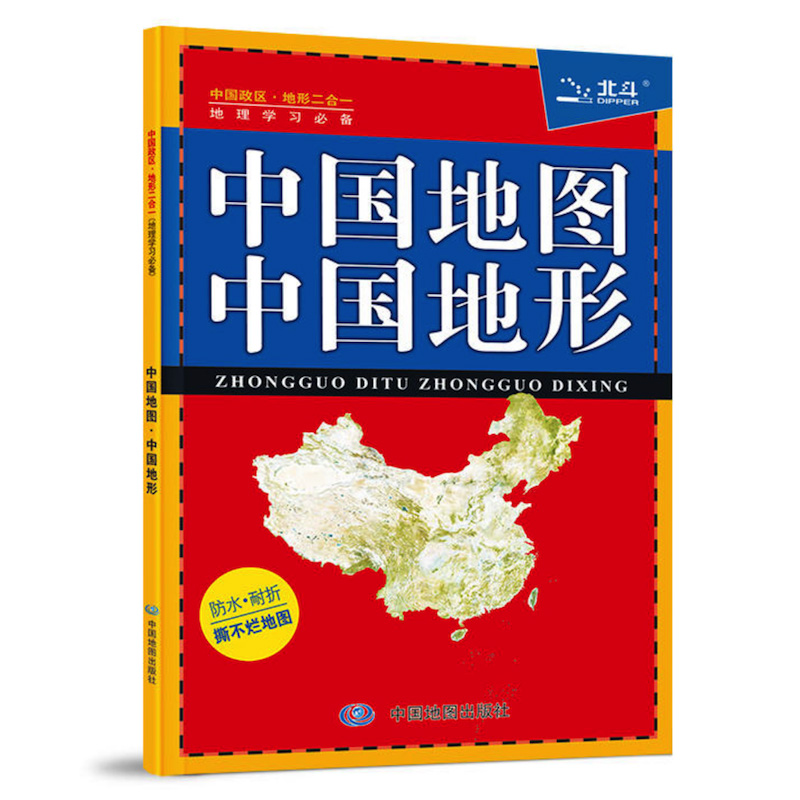 Map Of  China &Relief Topographical Map Of China( Chinese Version) 1:11 400 000 Laminated Double-Sided Waterproof Map