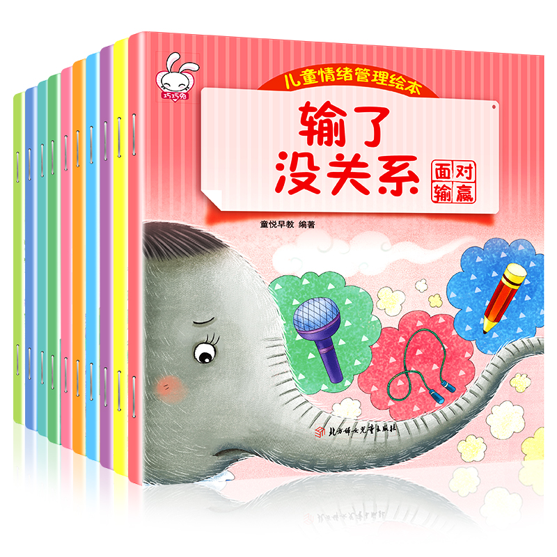 New 10pcs/set Children's Emotional Management And Character Training Book For Children Kids With Lovely Picture Pinyin 3-6 Ages