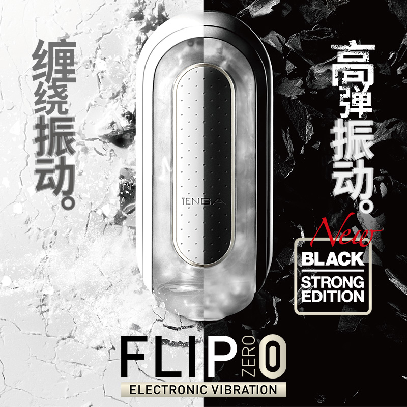 TENGA FLIP ZERO extradimensional 0 cup male masturbation cup of taste and elegant taken from Japan male sex toys   automatic