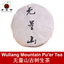 2011year Ecological Puer Lose Weight Health Care Premium Chinese Puer Tea Yunnan Wuliang Mountain Pu Er Raw Tea Gong Fu 100g