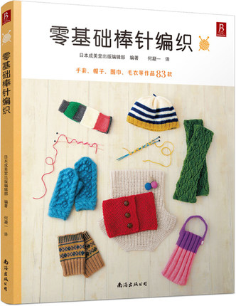 Chinese Knitting Needles books Creative Knitting Pattern book Sweater weaving Tutorial Textbook creative knitting pattern book with 218 simple beautiful patterns sweater weaving tutorial textbook in chinese