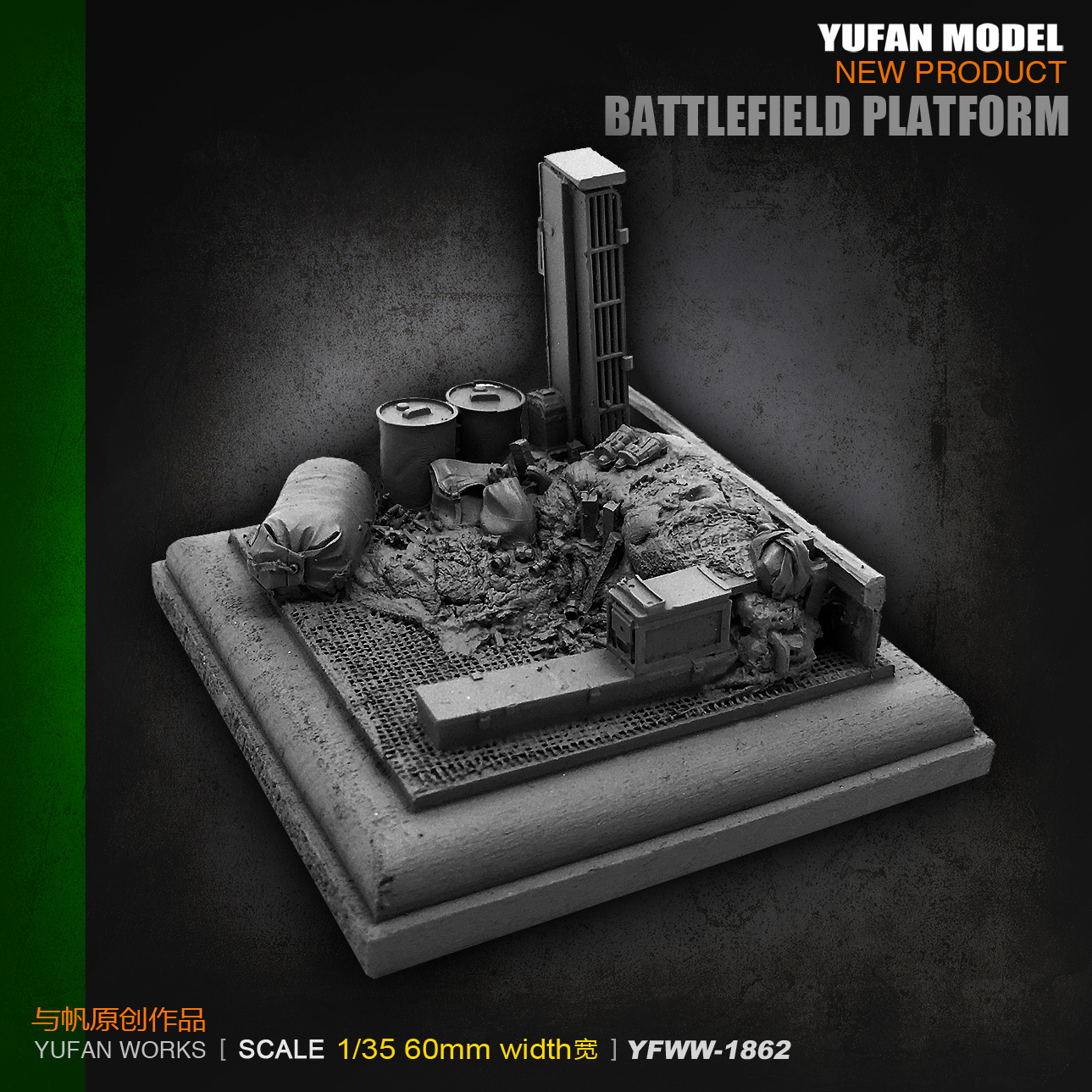 Yufan Model  Original 1/35 60mm Wide Resin Soldier Platform YFWW35-1862