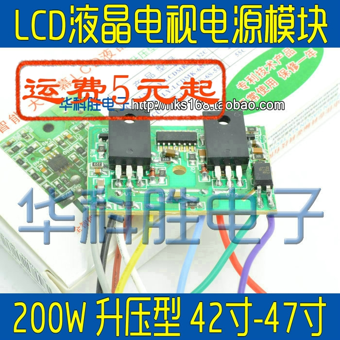 LCD Universal LCD Power Module 42-47 inch 200W step-up type