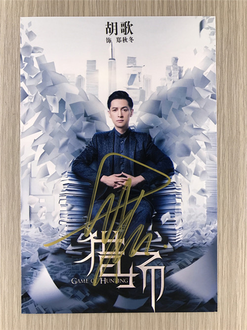 signed HUGH HU GE autographed photo 6 inches  freeshipping 5 versions 102017 A signed tfboys jackson autographed photo 6 inches freeshipping 6 versions 082017 b