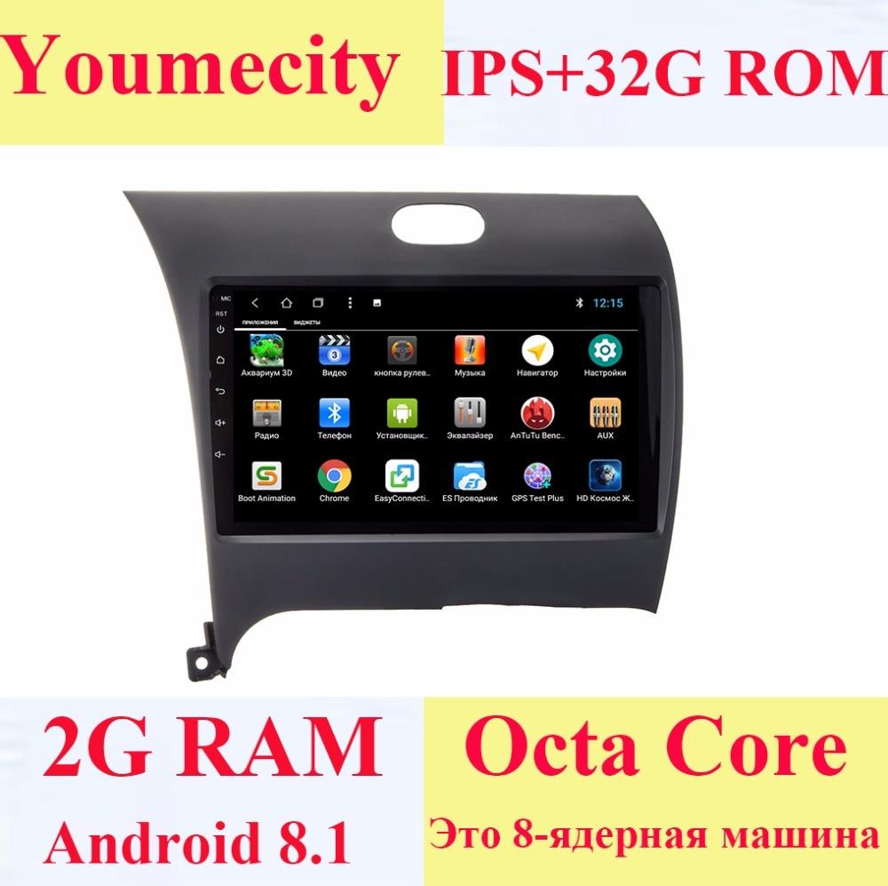Youmecity Android 8,1 CERATO K3 Форте 2013 2 DIN автомобильный DVD gps для Kia автомагнитолы Радио Видео плеер Wi Fi емкостный 1024*600 BT