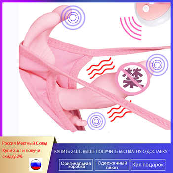 G Spot Wearable Panty Vibrator for Women couple Masturbation Vagina Clitoris Stimulate dildo vibrator Adult sex toys for woman - DISCOUNT ITEM  30% OFF All Category