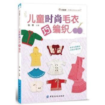 Children's Fashion Sweater Knitting Book