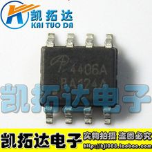 Si  Tai&SH    AO4406A AO4406 MOS SOP-8  integrated circuit