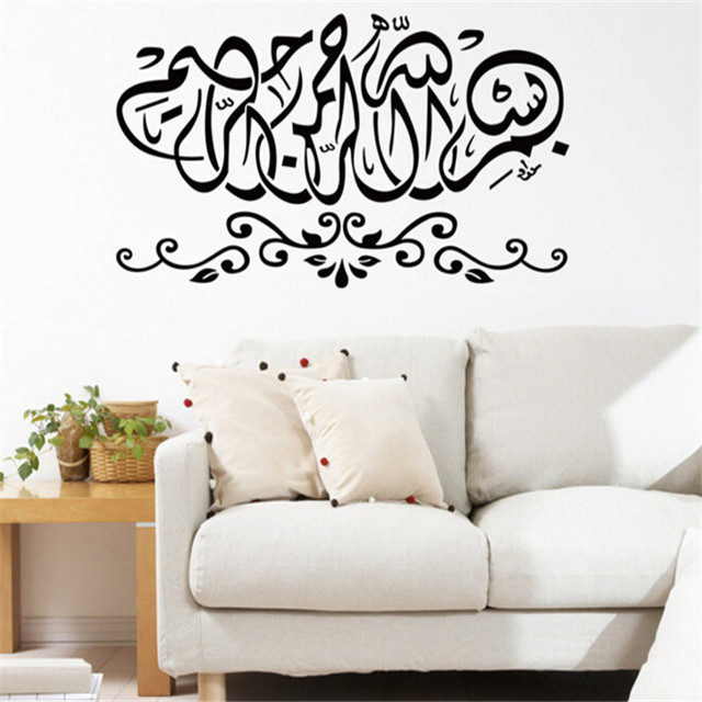 Maaryee 79*42Cm Flowers Arabic Quran Islamic Wall Stickers Islam