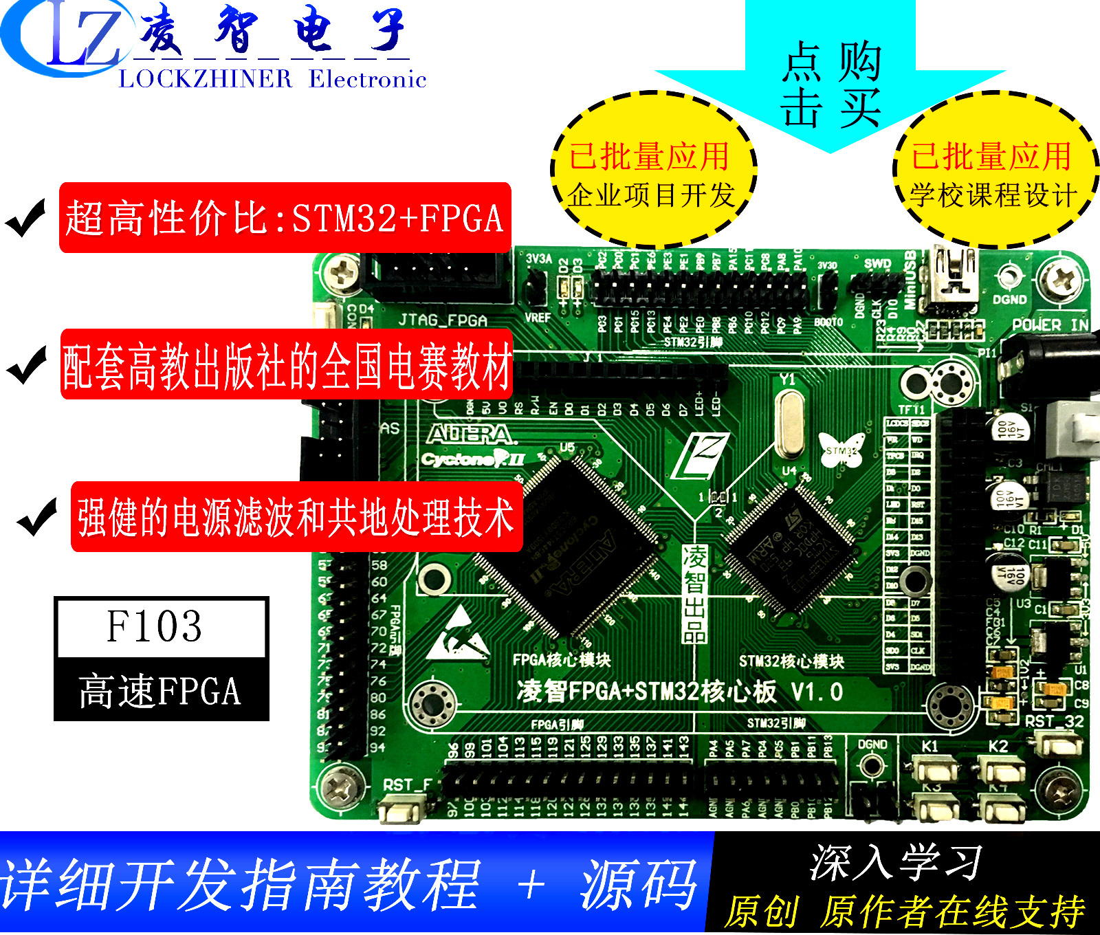Electronic System Design: STM32 Development Board FPGA Development Board STM32F103VCT6+FPGA Core Board stm32 development board stm32f103 learning machine embedded microcontroller development board design course