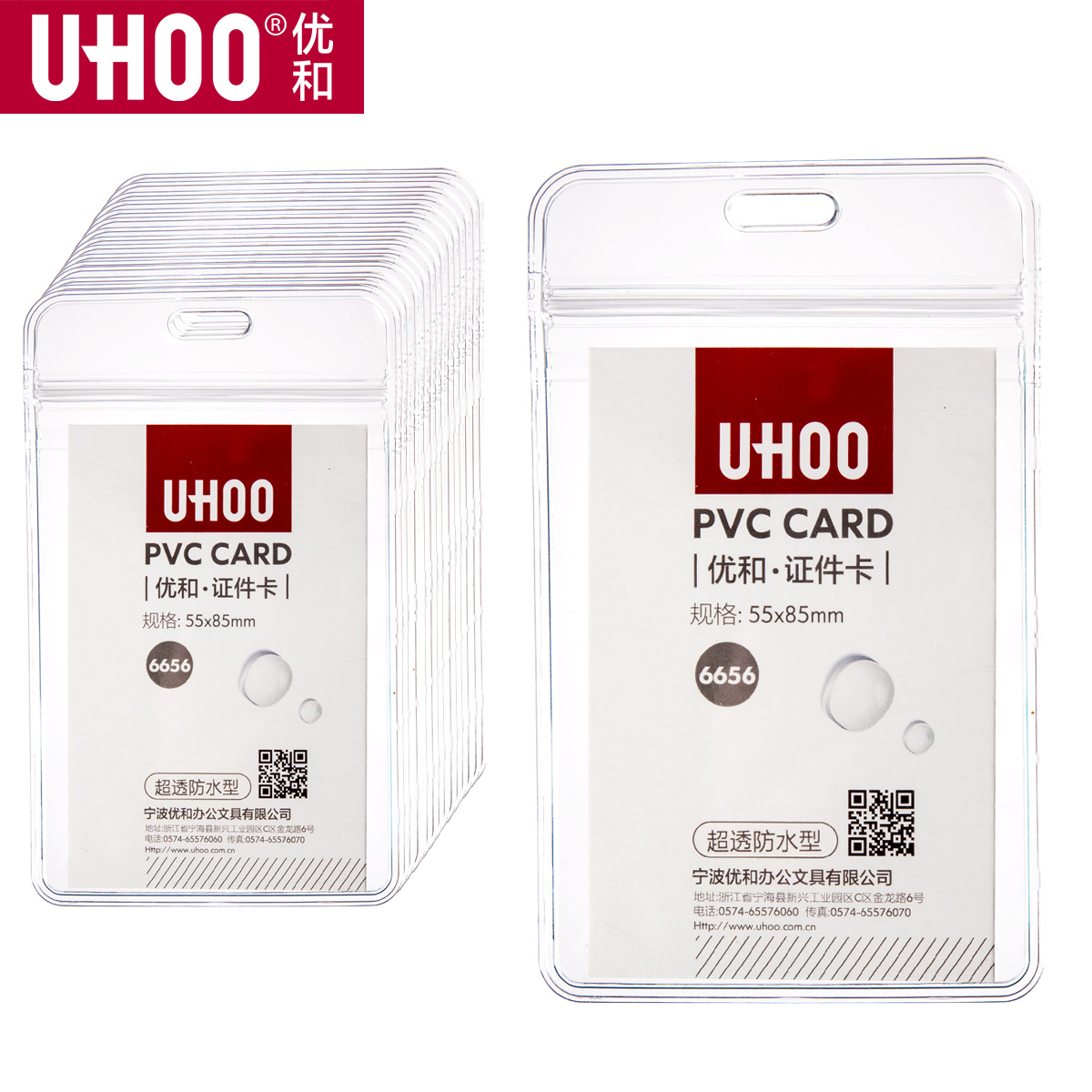 Soft PVC Exhibition Card Holder I.D Business Card Transparent ...