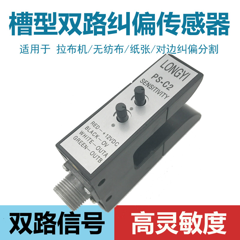 Grooved sensor U-type photoelectric switch ps-c2 rectifying side to side NPN electric eye kps-c2 цена