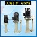Вертикальный химический жидкий насос 220В/380В  бак  химический насос