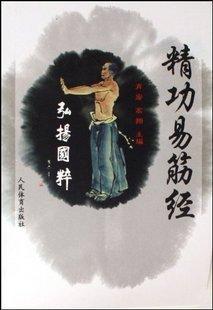 Yi Jin Jing Encyclopedia (Genuine), Jing Gong Yi Jin Jing (Xiong / Ng / Dharma / Emei / BI Yijinjing the fables encyclopedia