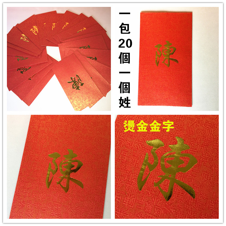 Free Shipping 20pcs/1lot  HongKong Surnames Red Packets Envelopes Customized Last Name Family Chinese New Year Wedding Envelopes
