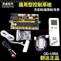 QD U30A ceiling machine Smallpox machine general type air conditioning computer board Universal control air conditioner|ABS Sensor| |  -