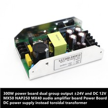 Salida de doble grupo ± 24V y DC12V 300W placa de potencia MX50 L20 Placa de amplificador de audio fuente de alimentación en lugar transformador toroidal