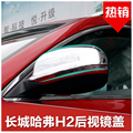 for HAVAL h2 great wall for rearview mirror cover side mirror protective cover  iconometer lamp cover rain
