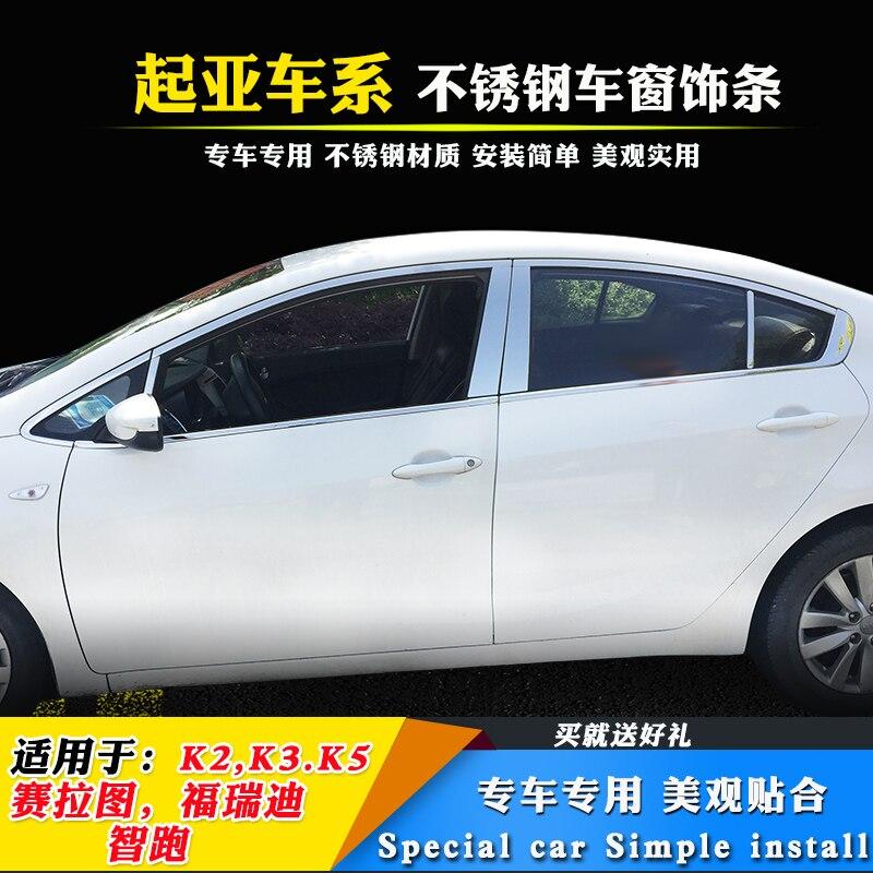 Haute qualité en acier inoxydable bandes voiture fenêtre garniture décoration accessoires voiture style pour Kia K3 2012-2016