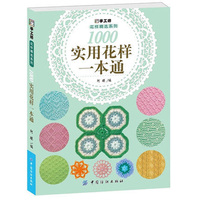 1000 Knitting Patterns In One Book Chinese Edition