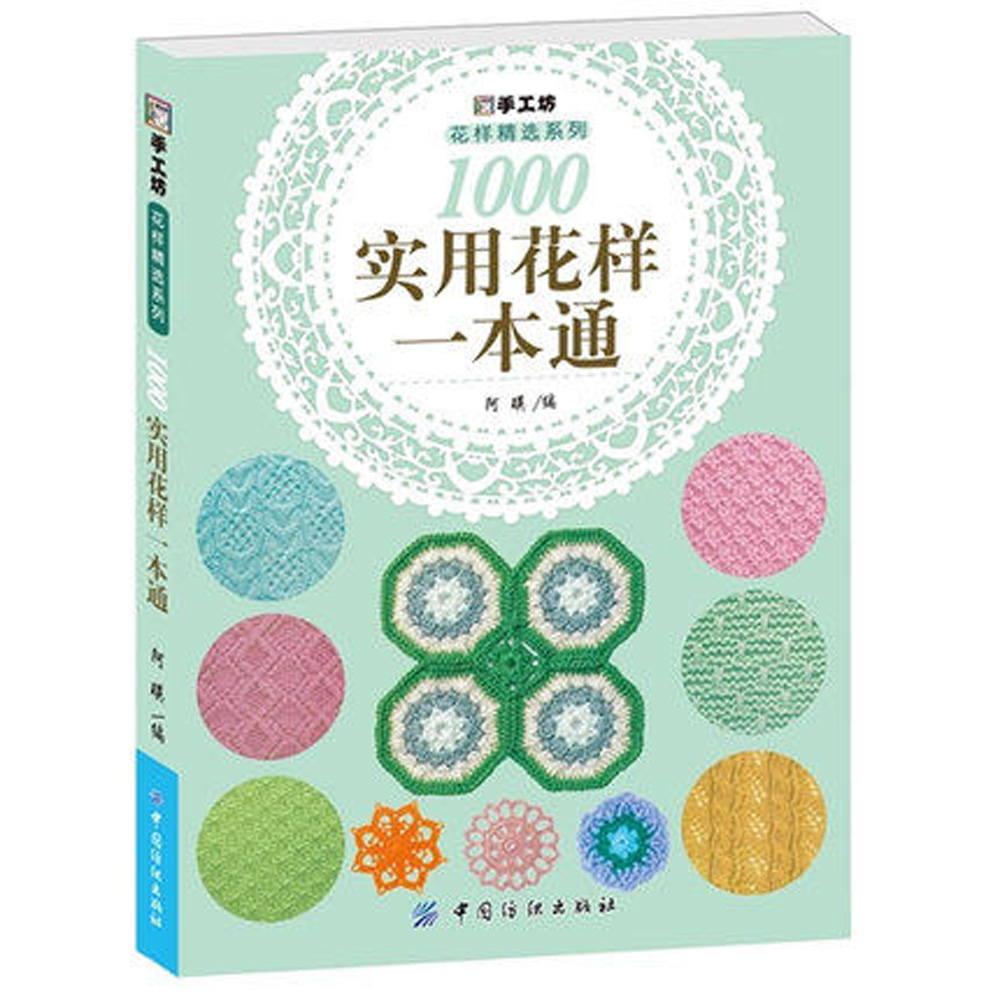1000 Knitting Patterns In One Book (Chinese Edition)