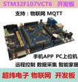 Internet of things STM32F107VCT6 MQTT development board support wifi/ Bluetooth / camera video